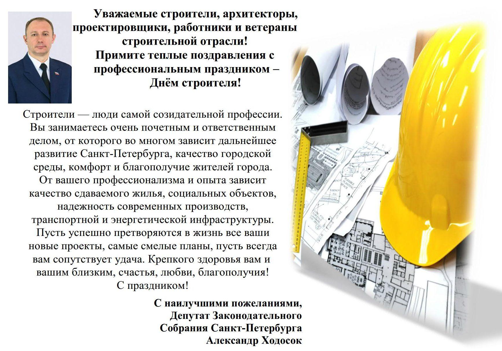 ПОЗДРАВЛЕНИЕ А.В. Ходоска с днем строителя_1