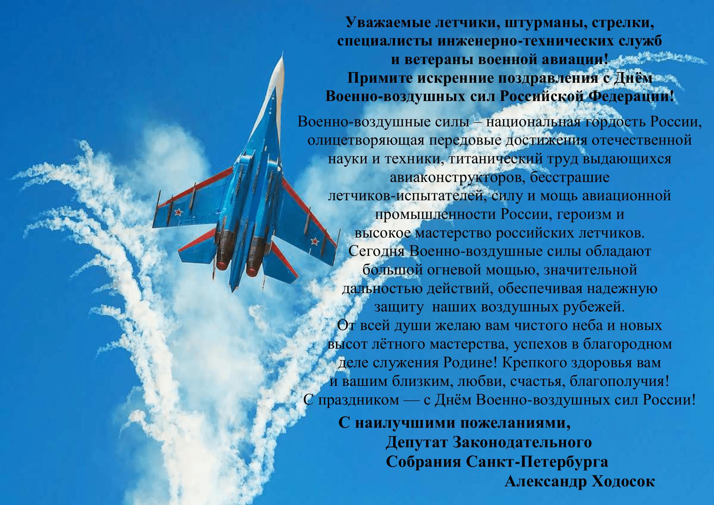 ПОЗДРАВЛЕНИЕ-с-днем ВВС