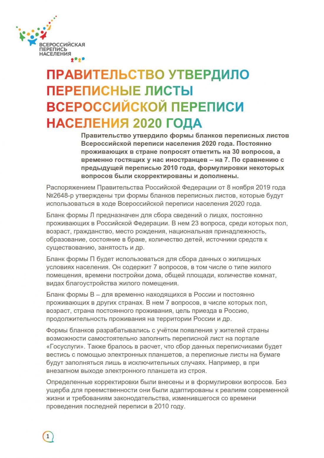 ПРАВИТЕЛЬСТВО УТВЕРДИЛО ПЕРЕПИСНЫЕ ЛИСТЫ ВСЕРОССИЙСКОЙ ПЕРЕПИСИ НАСЕЛЕНИЯ 2020 ГОДА_1