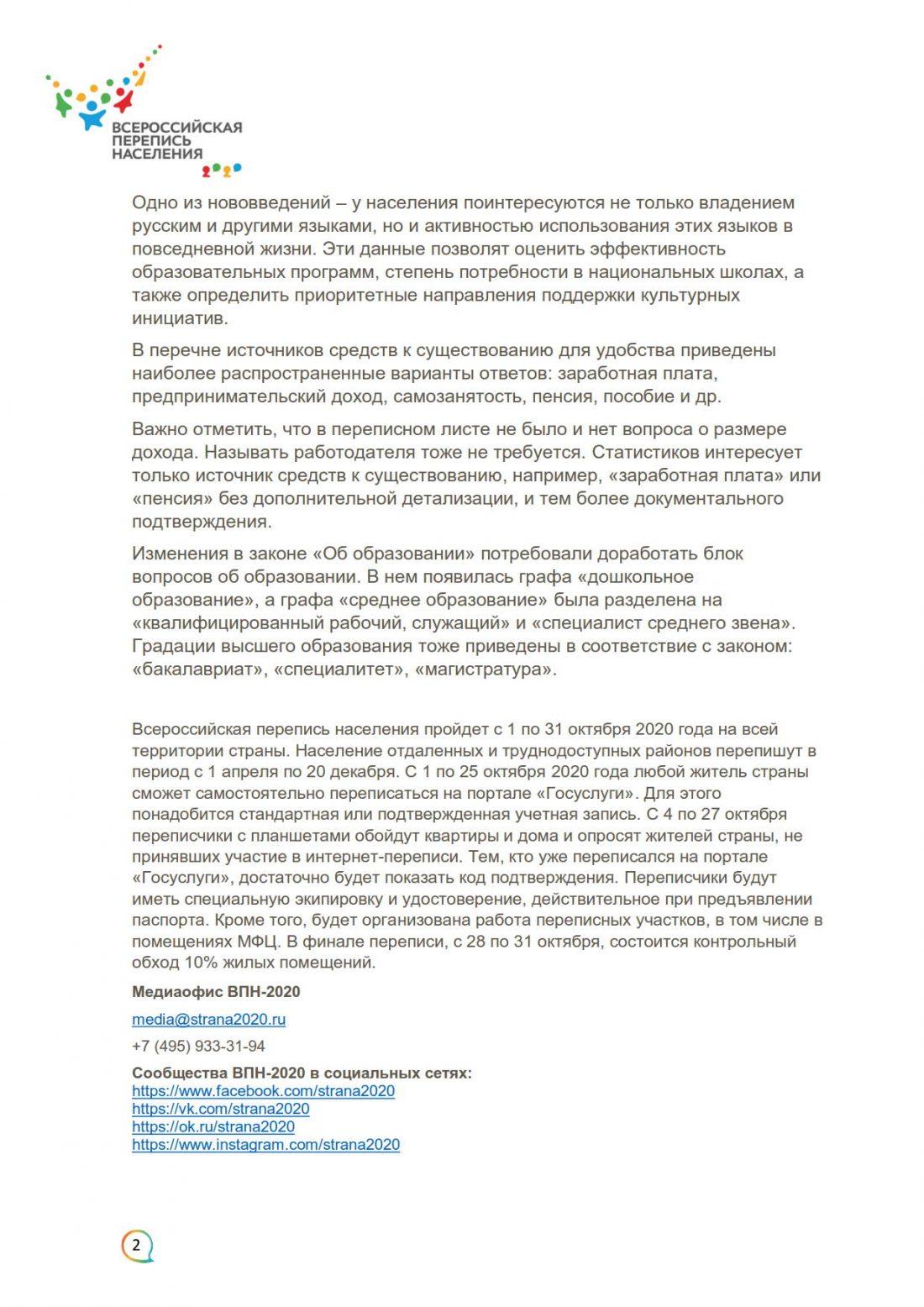 ПРАВИТЕЛЬСТВО УТВЕРДИЛО ПЕРЕПИСНЫЕ ЛИСТЫ ВСЕРОССИЙСКОЙ ПЕРЕПИСИ НАСЕЛЕНИЯ 2020 ГОДА_2