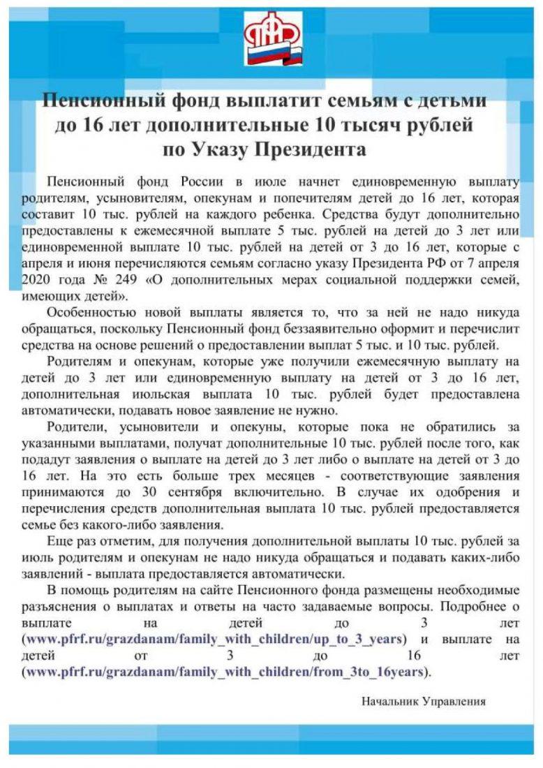 Пенсионный фонд выплатит семьям с детьми до 16 лет дополнительные 10 тыс. руб. по Указу Президента_1