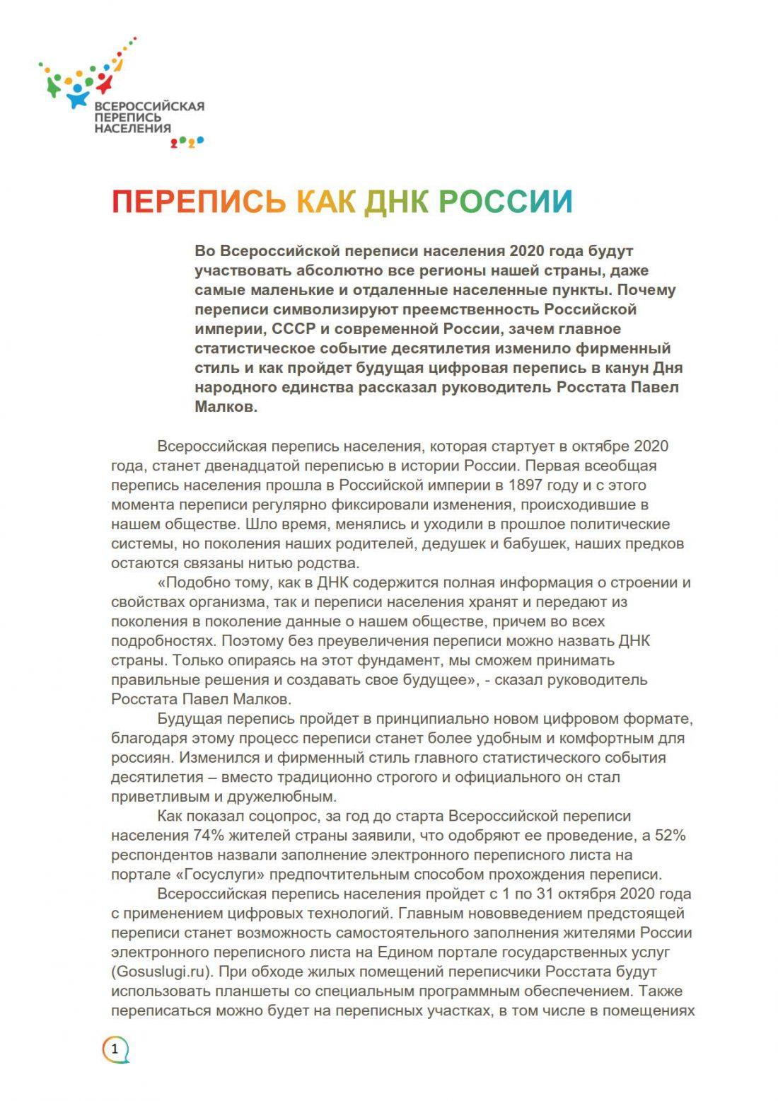 Перепись населения как ДНК России_1