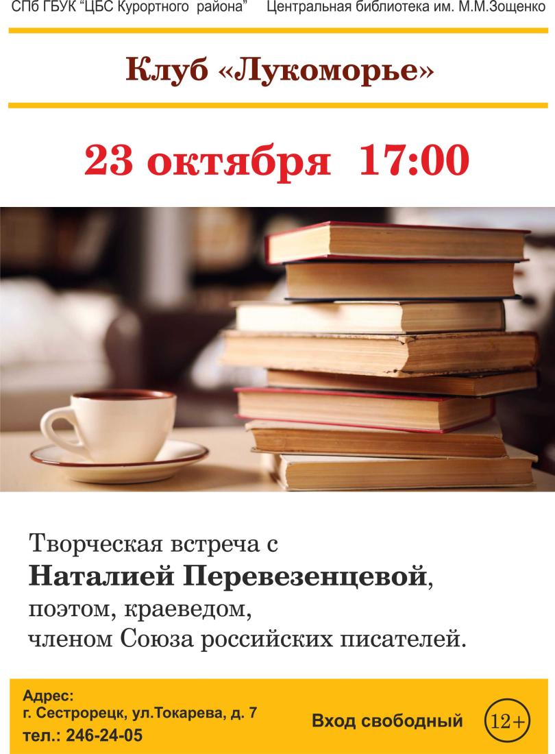 Перевезенцева_23.10.2019