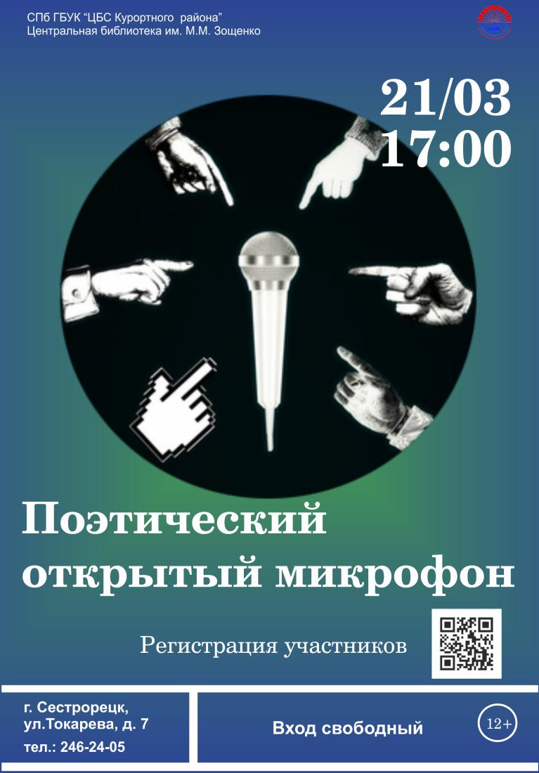 Поэтический вечер 21.03.20_1