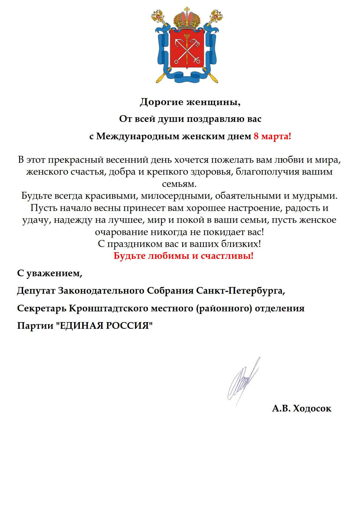 Поздравление А.В. Ходоска с 8 марта_1