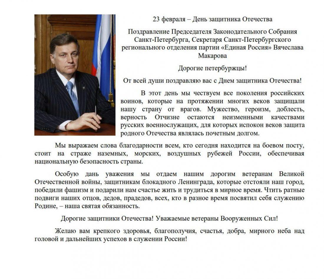 Поздравление В.С. Макарова с 23 февраля_1