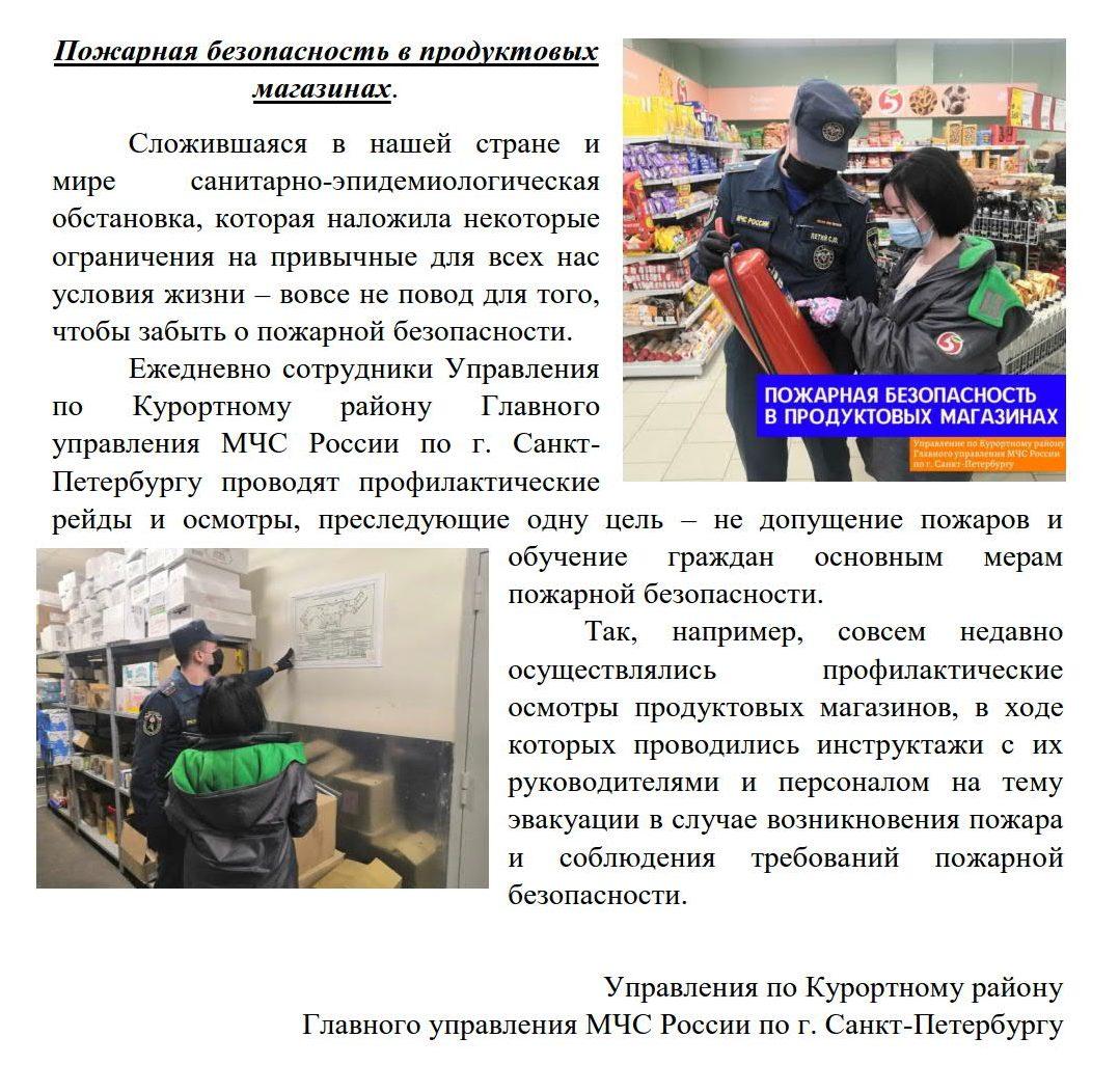 Пожарная безопасность в продуктовых магазинах_1
