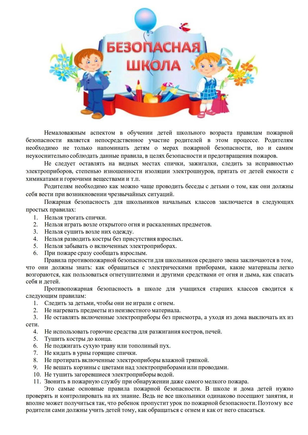 Правила пожарной безопасности для детей_1