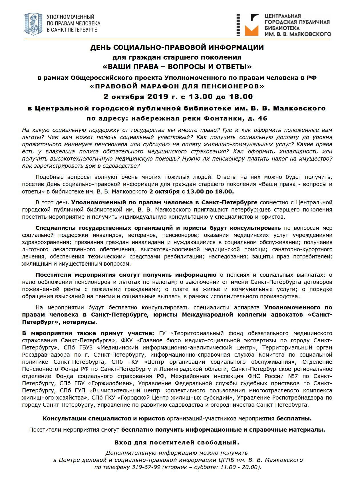 Пресс-релиз ДСПИ 02.10.2019_1