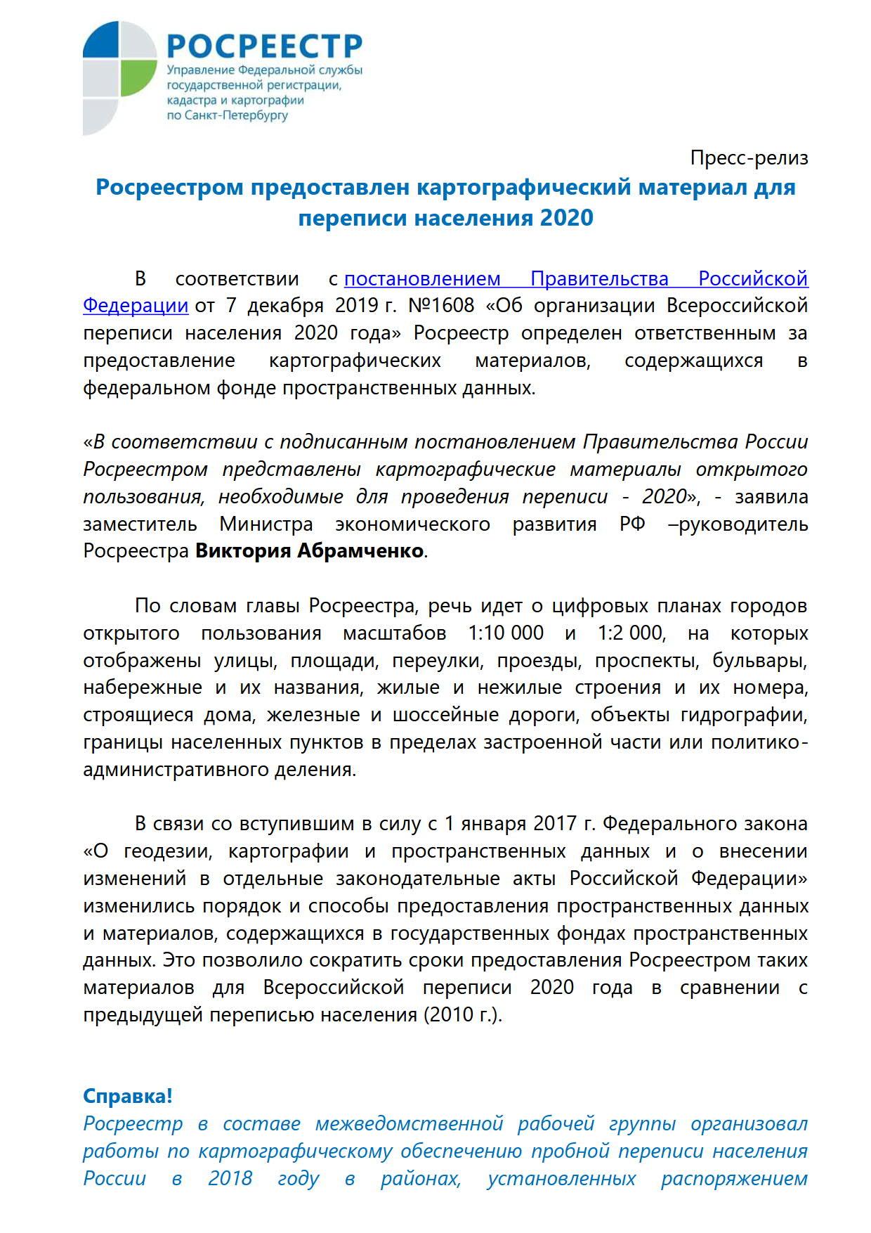 Росреестром предоставлен картографический материал для переписи населения 2020_1