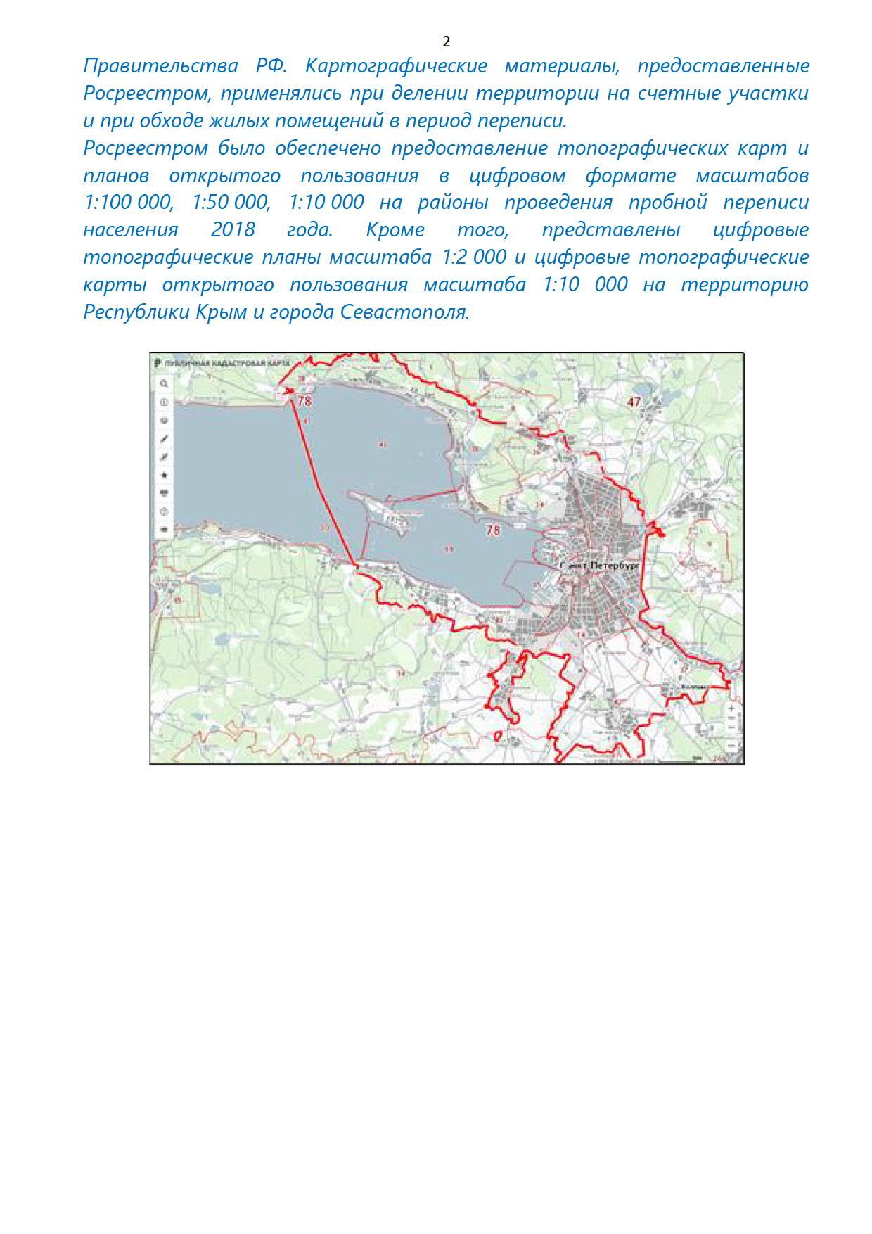 Росреестром предоставлен картографический материал для переписи населения 2020_2