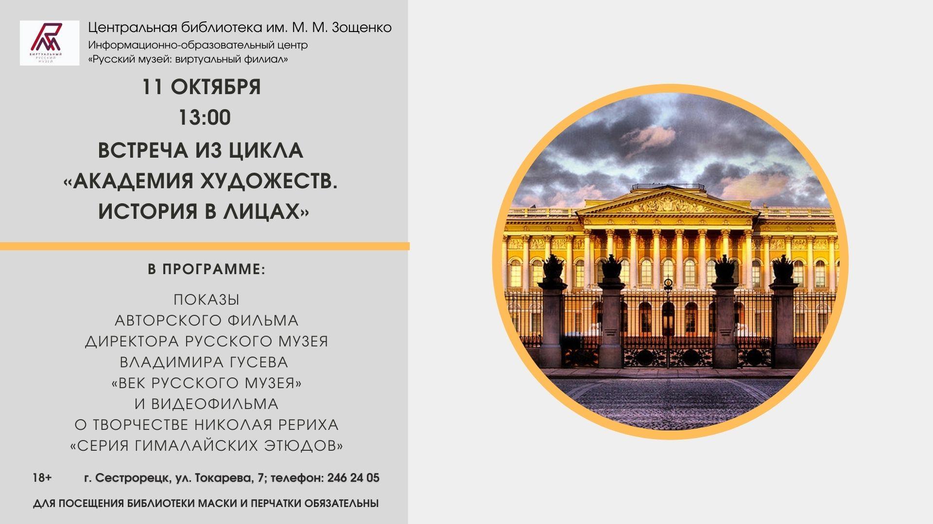 Рус музей 11.10.2020