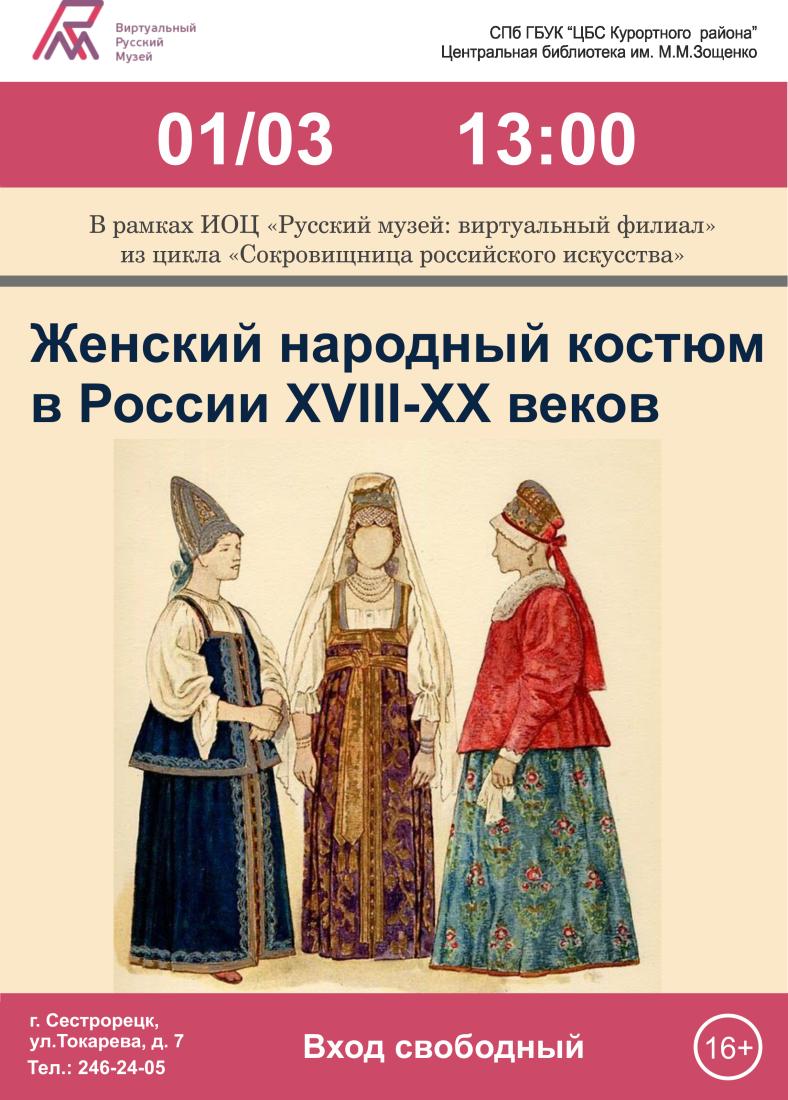 Русский музей 1 марта_1
