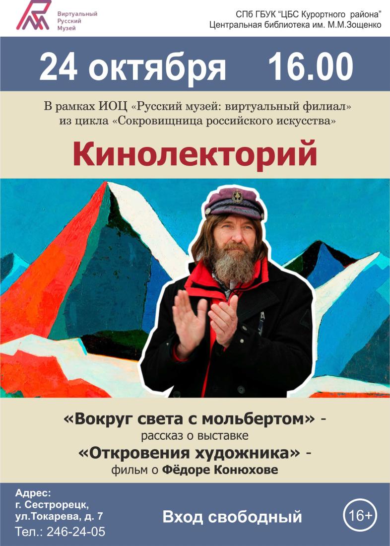 Русский музей_24 октября