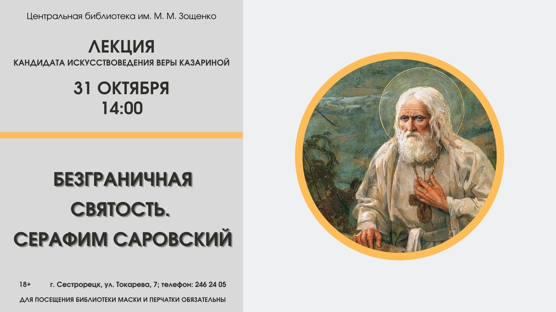 Саровский - 31.10 (ВК)