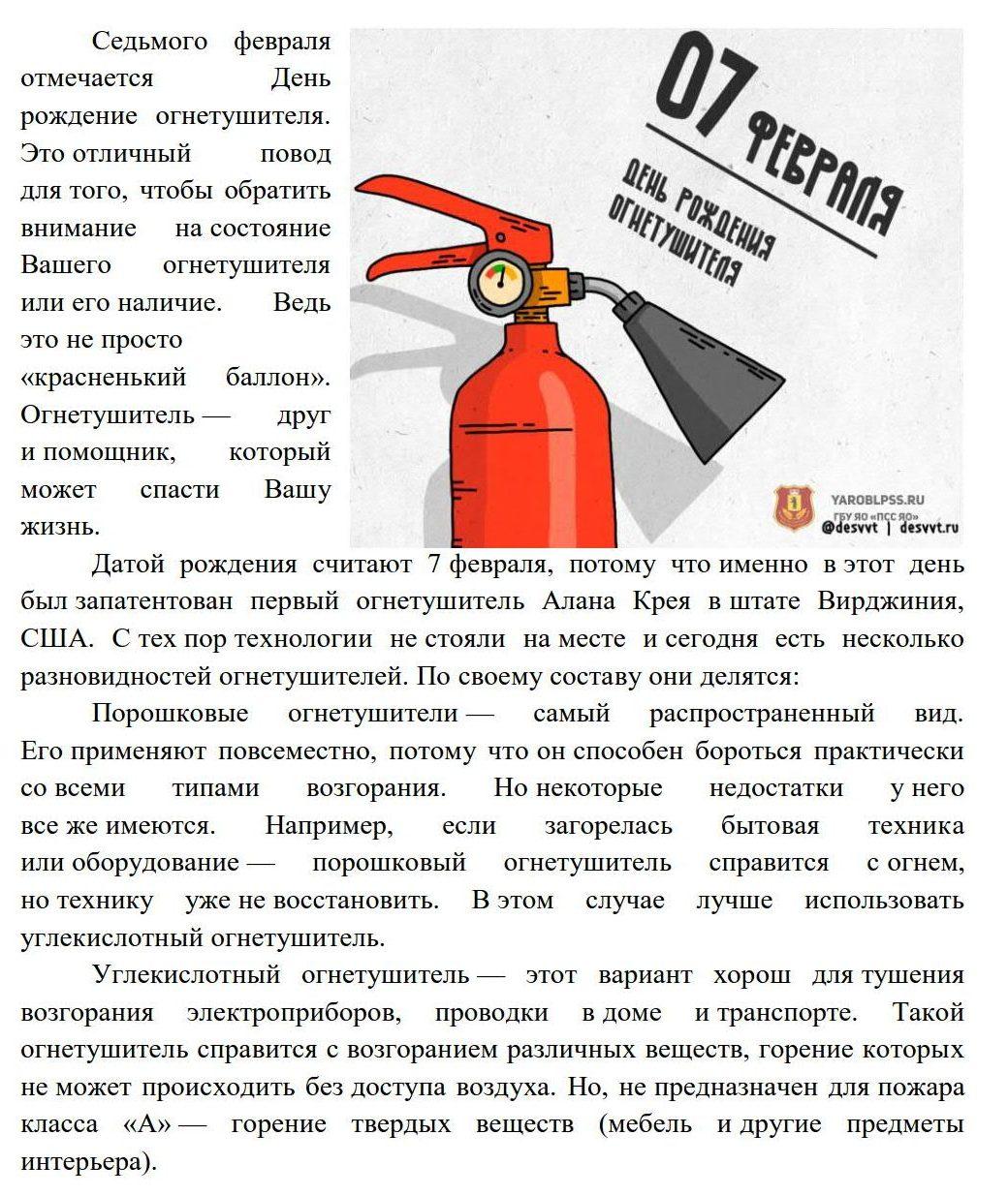 Седьмого февраля отмечается День рождение огнетушителя_1