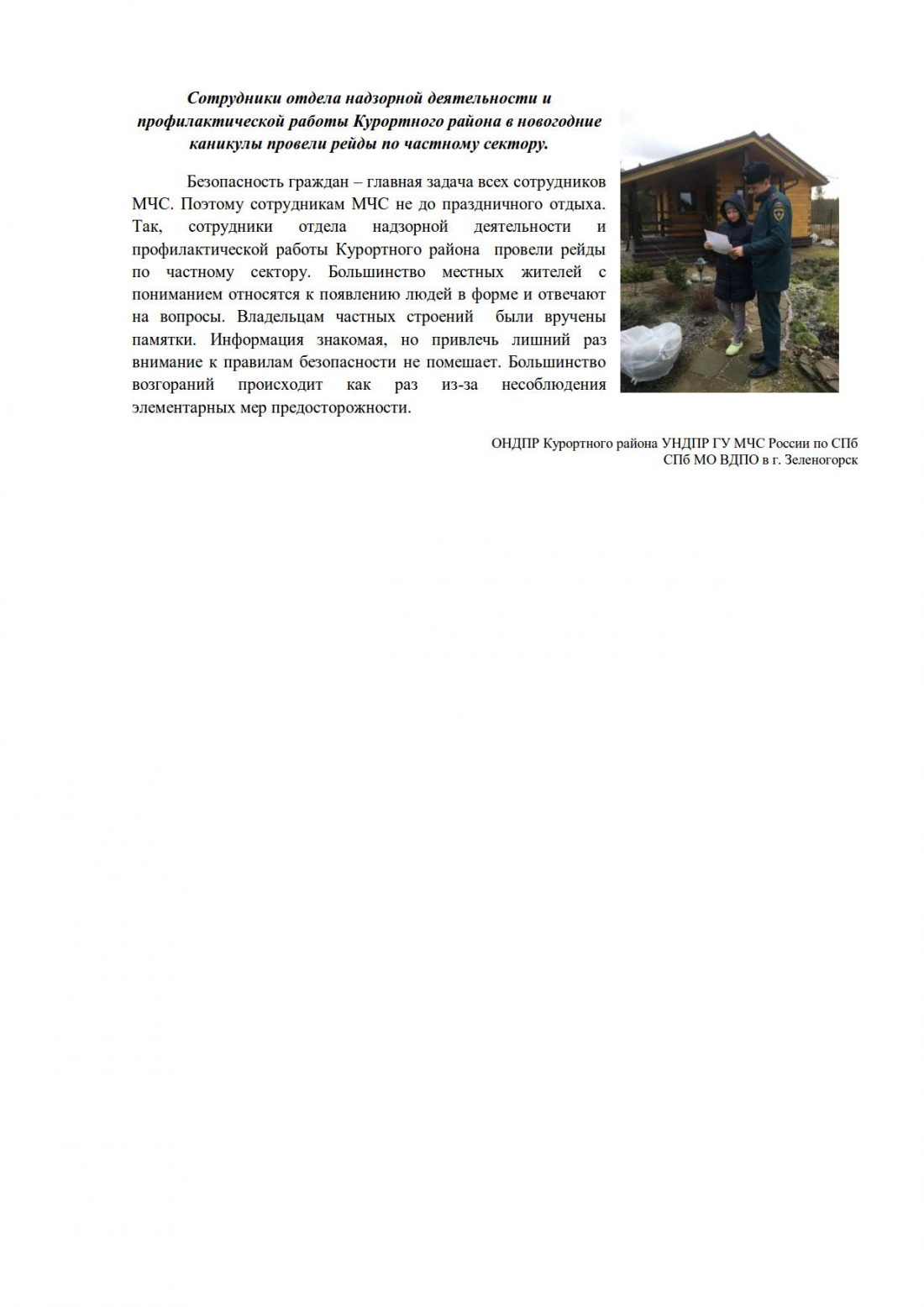 Сотрудники ОНДПР Курортного района в новогодние каникулы провели рейды по частному сектору_1