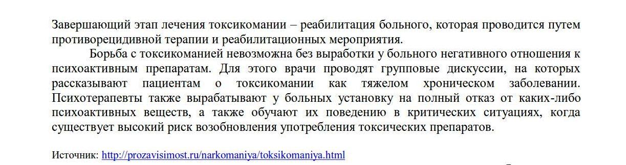 Токсикомания_3