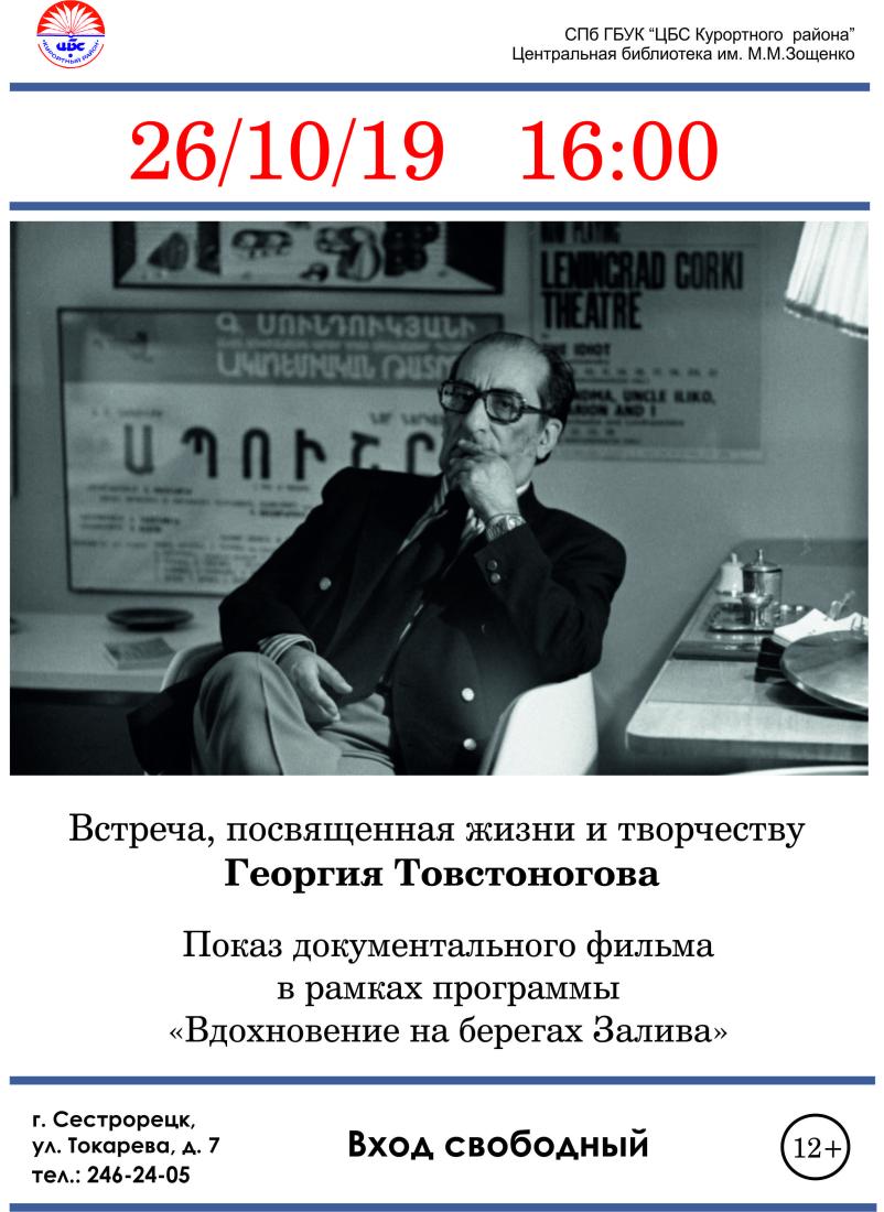 Товстоногов_26 октября