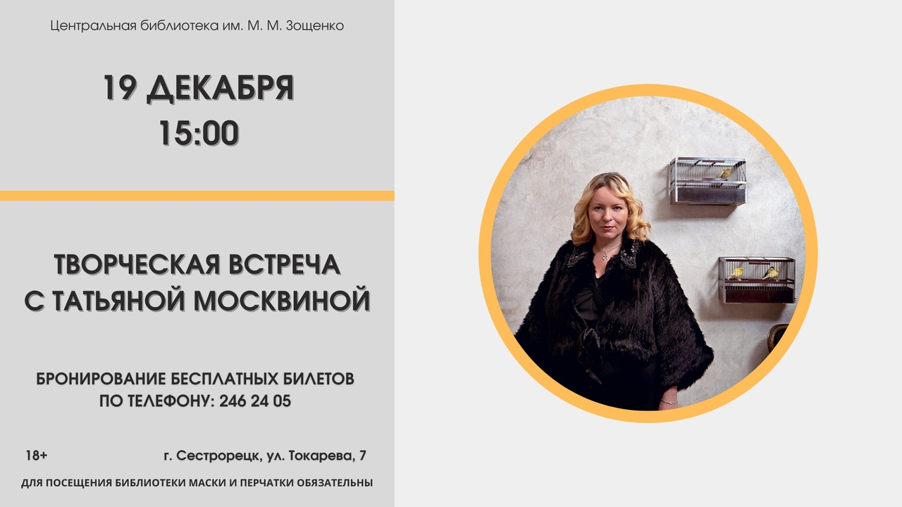 Творческая встреча 19 декабря (ВК)