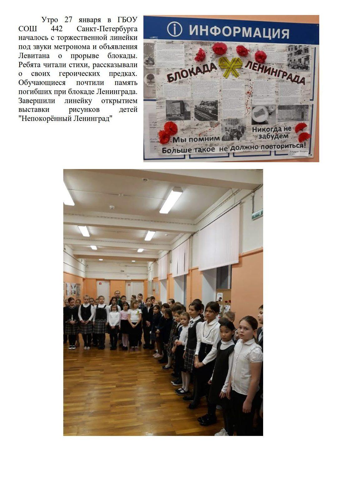 Утро 27 января в ГБОУ СОШ 442 Санкт-Петербурга началось с торжественной линейки_1
