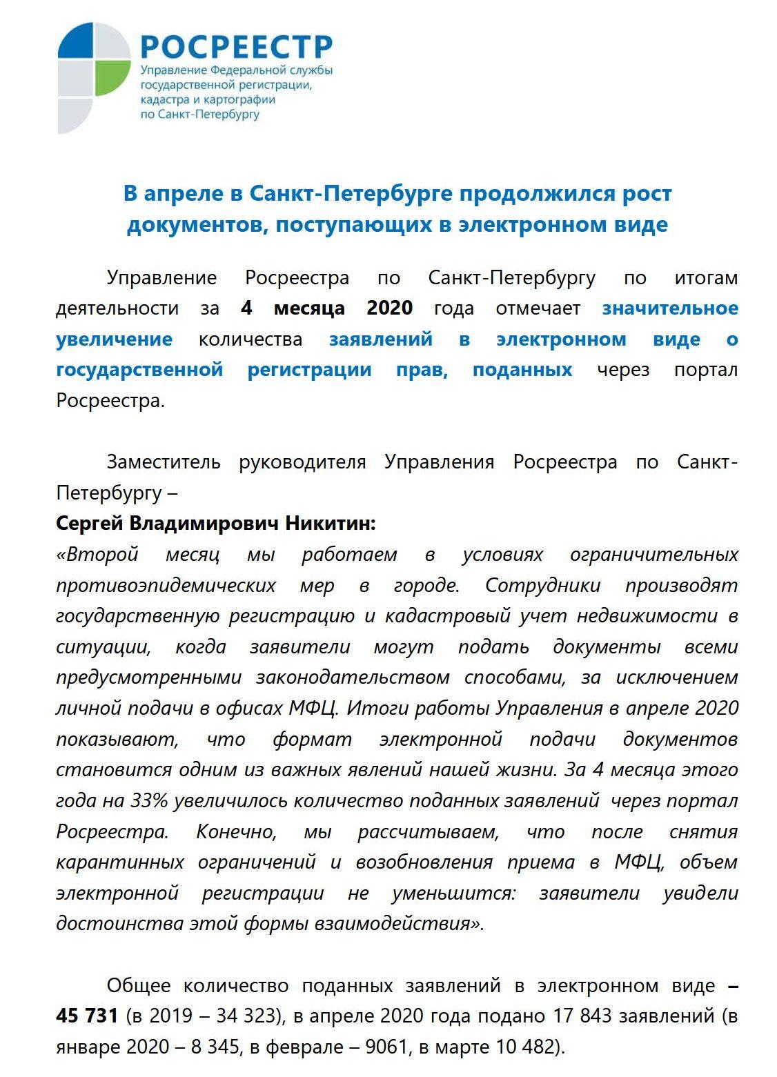 В апреле в Санкт-Петербурге продолжился рост документов, поступающих в электронном виде_1