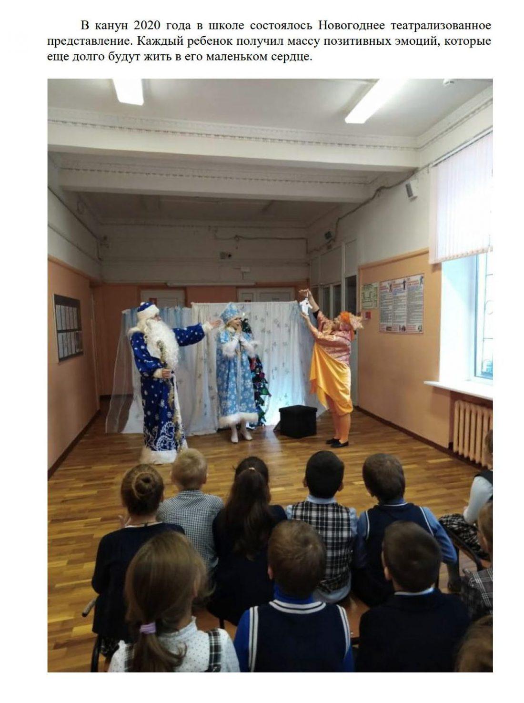 В канун 2020 года в школе состоялось Новогоднее театрализованное представление_1