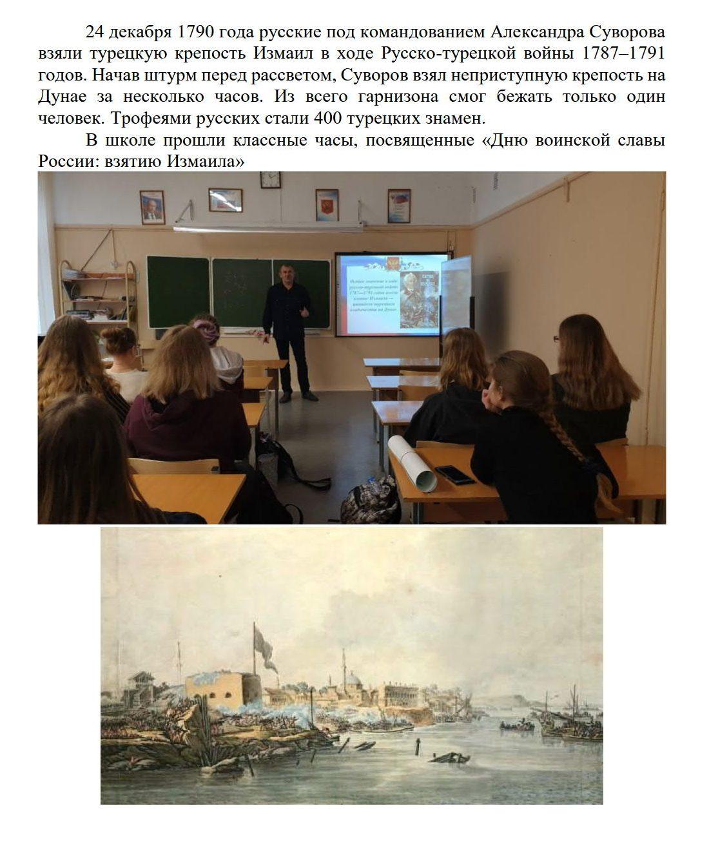 В школе прошли классные часы, посвященные «Дню воинской славы России - взятию Измаила»_1