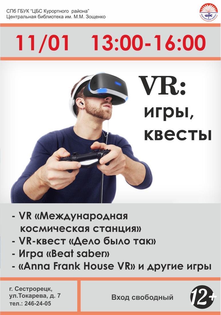 VR 11.01.2020_1