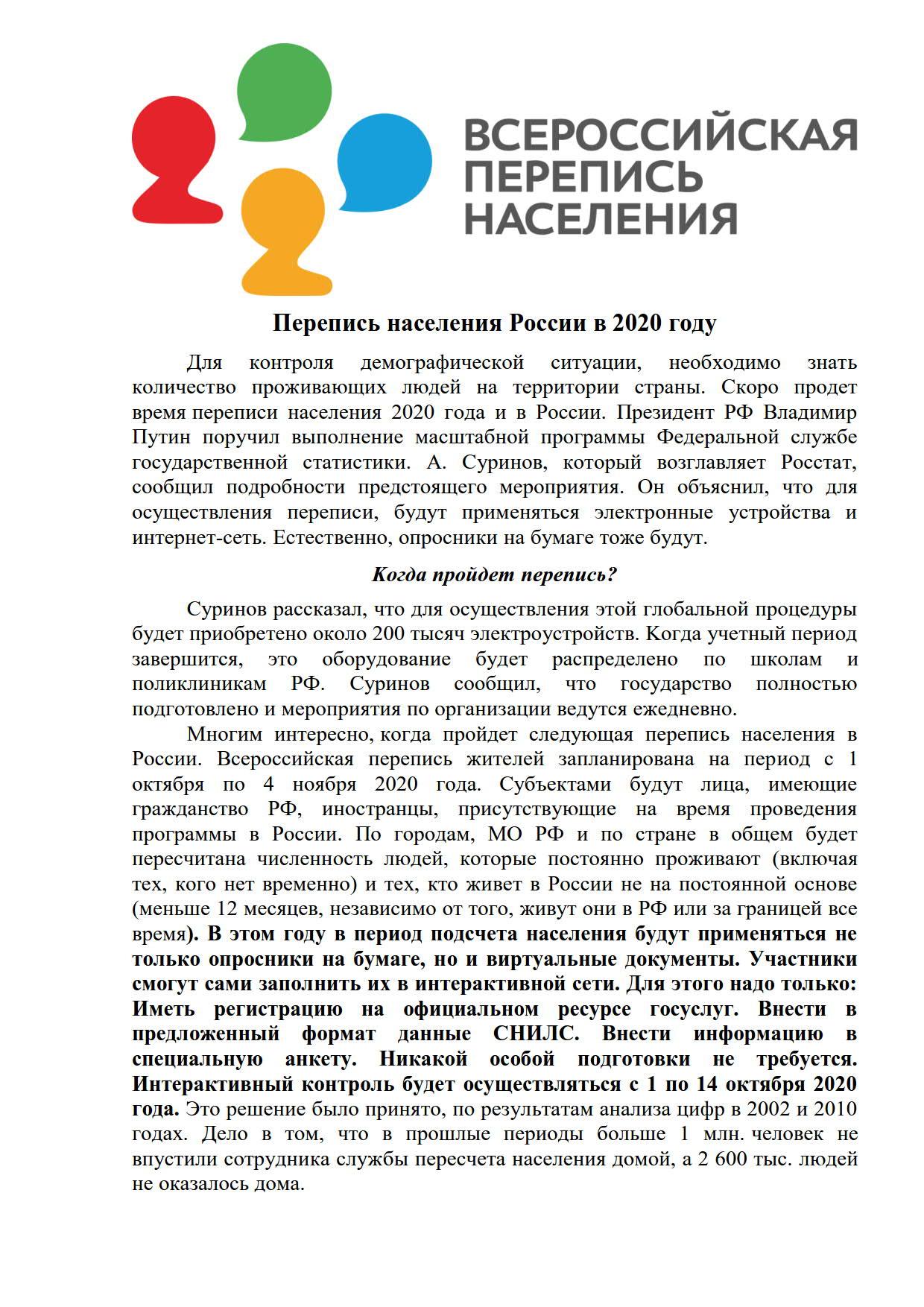 Всероссийская перепись населения_1