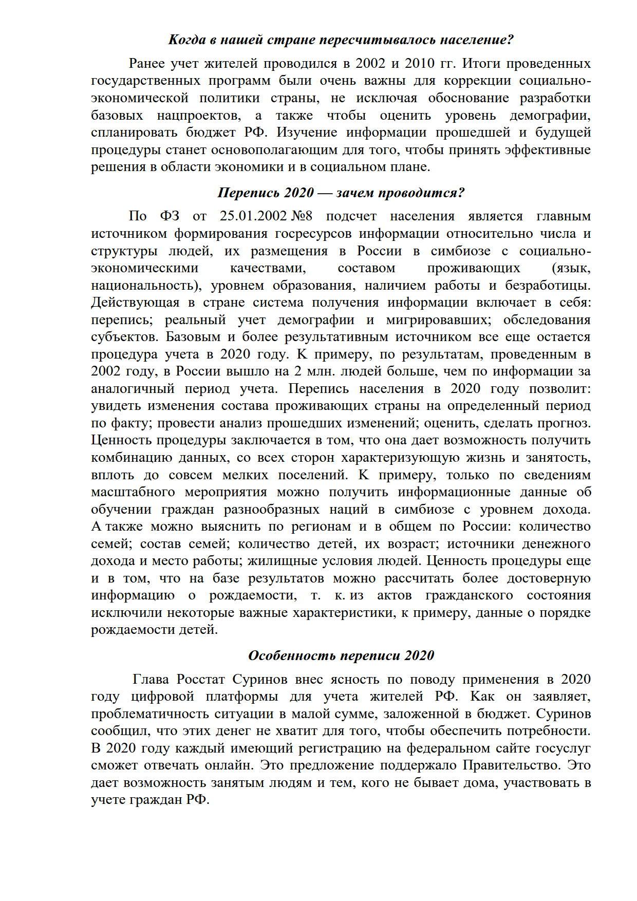 Всероссийская перепись населения_2