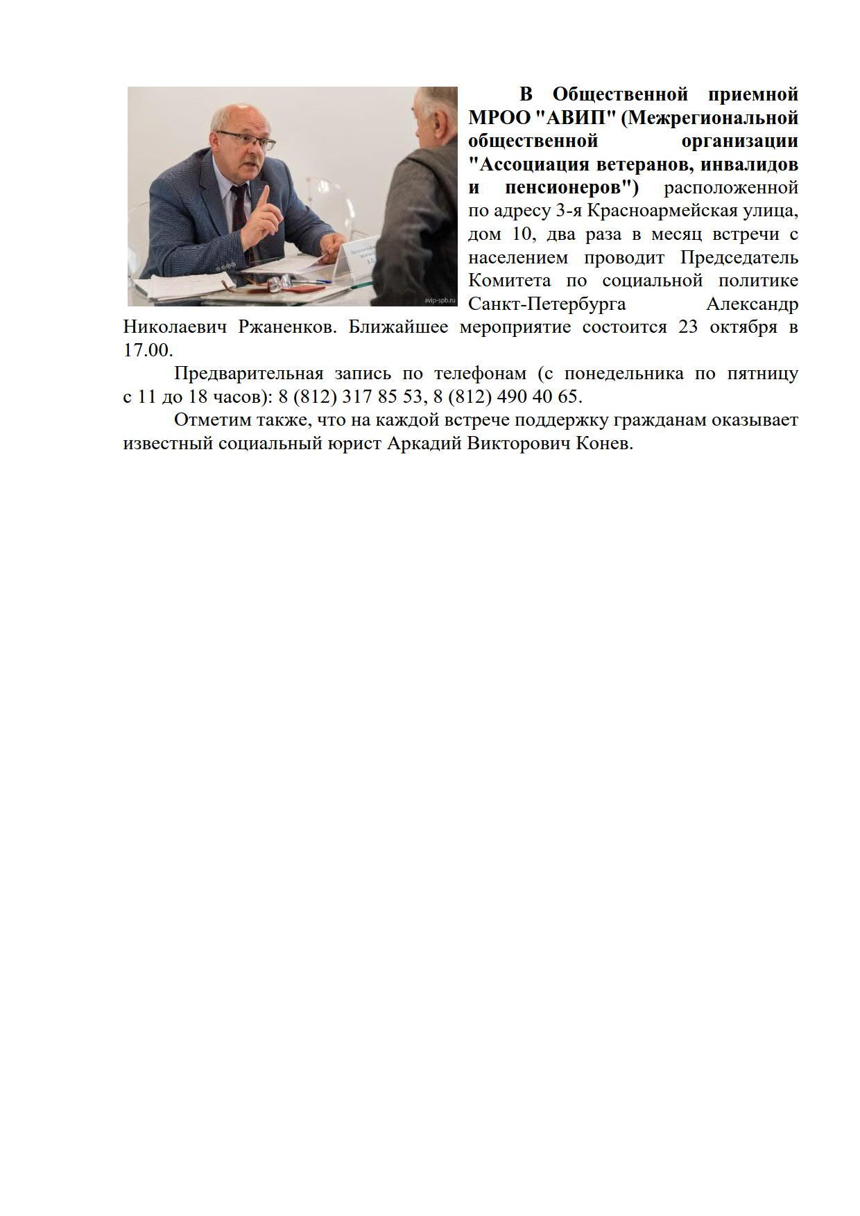 Встречи А.Н. Ржаненкова в МРОО АВИП_1