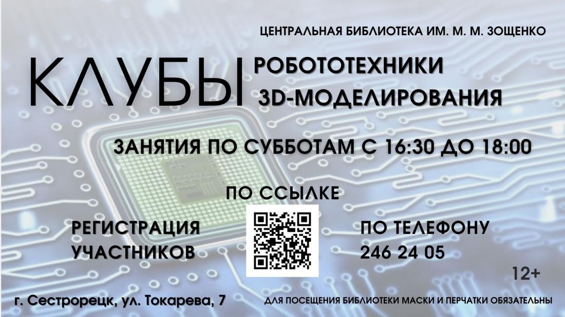Встречи в Клубах робототехники и 3D-моделирования (ВК)