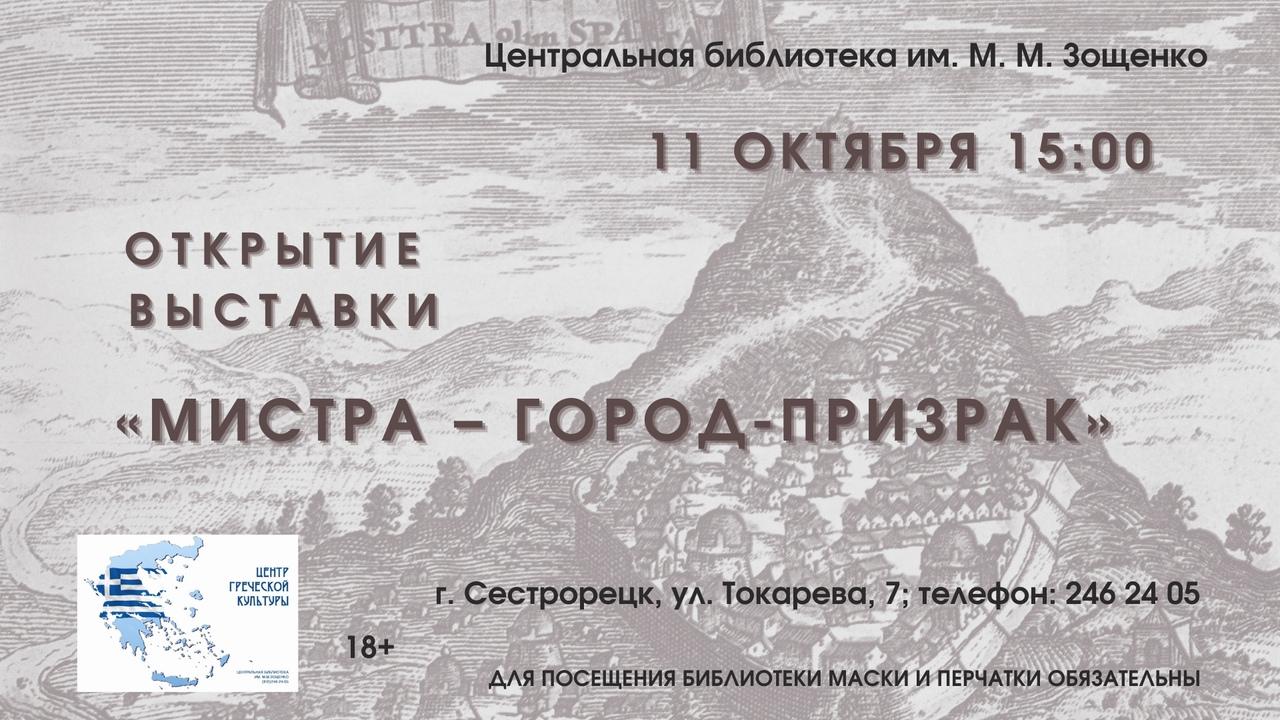 Выставка 11.10.20 (афиша ВК)