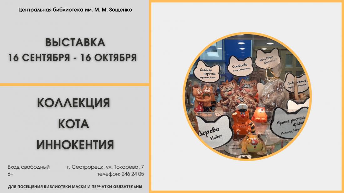 Выставка 16.09-16.10