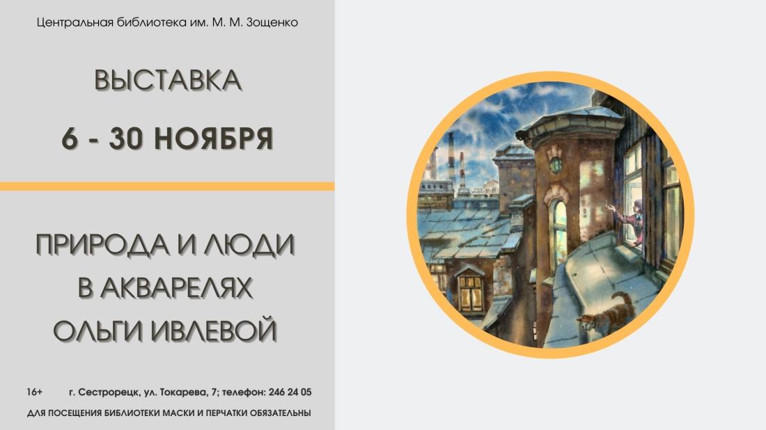 Выставка Ольги Ивлевой (ВК)