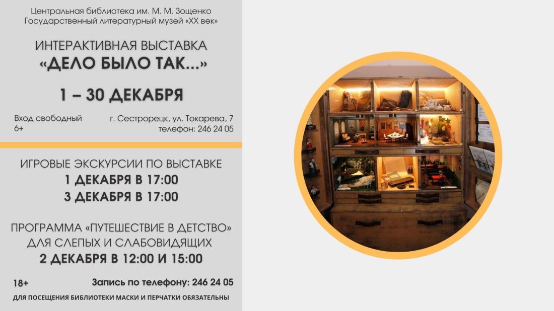 Выставка музея ХХ век с 1-30 декабря (ВК)