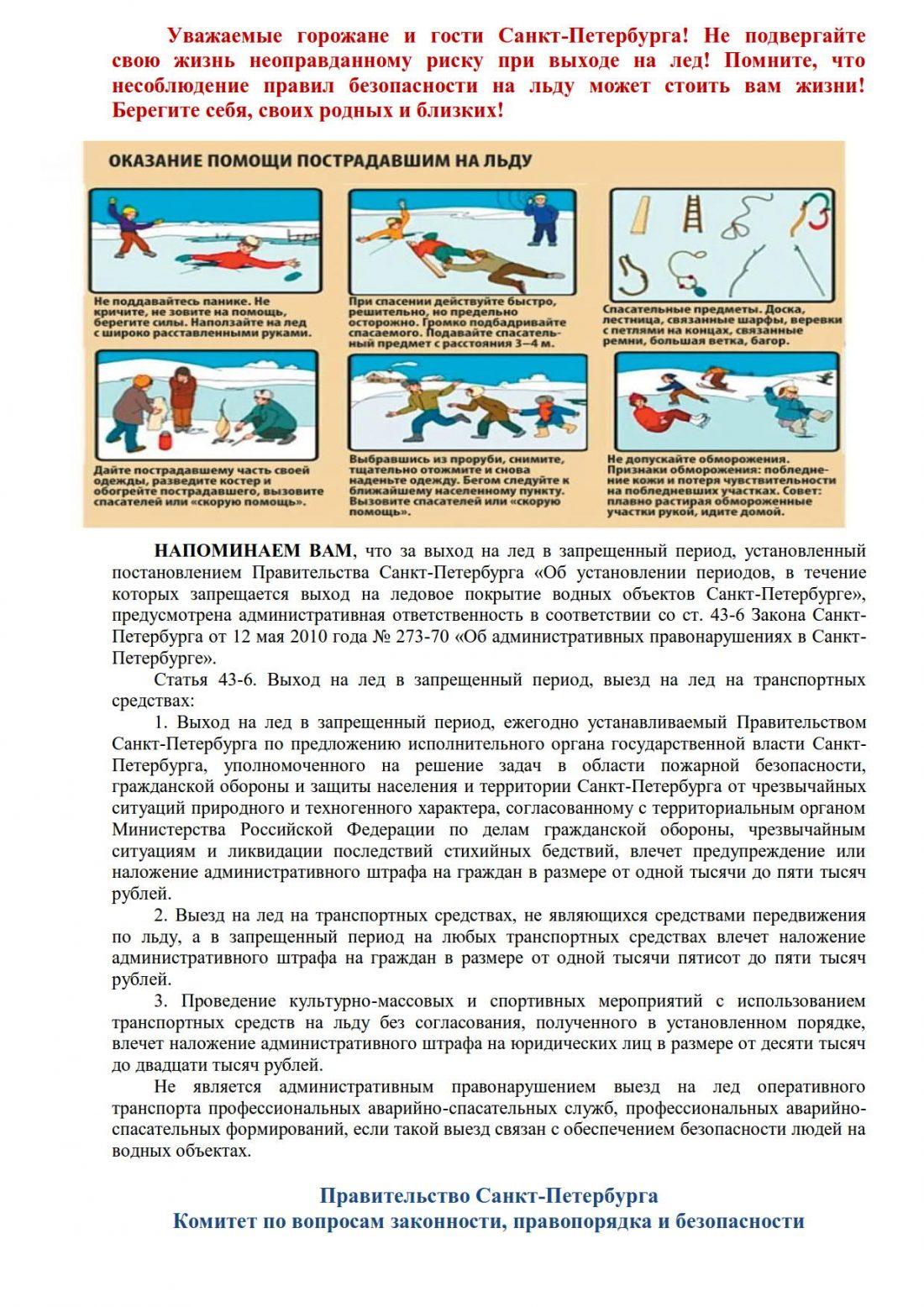 Выход на лёд запрещён_2