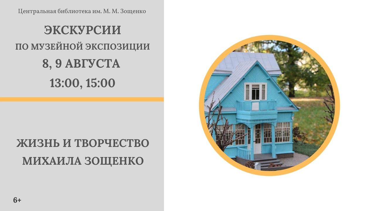 Жизнь и творчество Михаила Зощенко