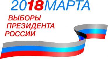 логотип-выборы