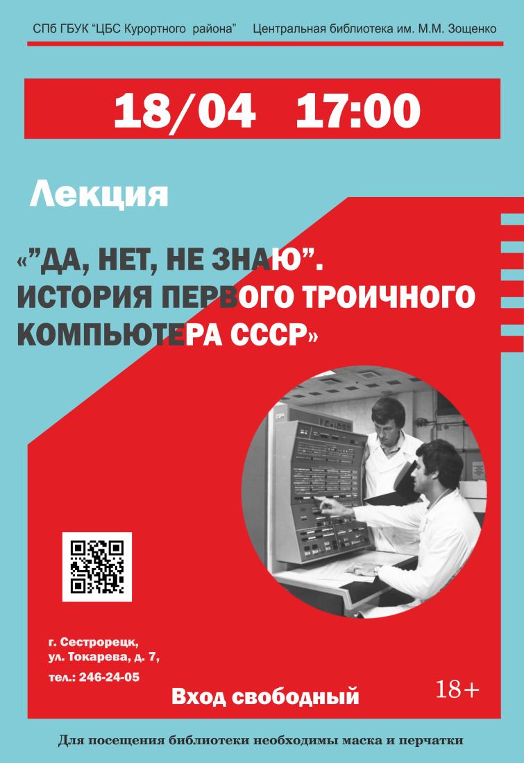 первый компьютер 18 апреля_1