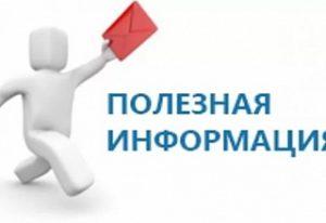 poleznaya-informaciya-1-300x206