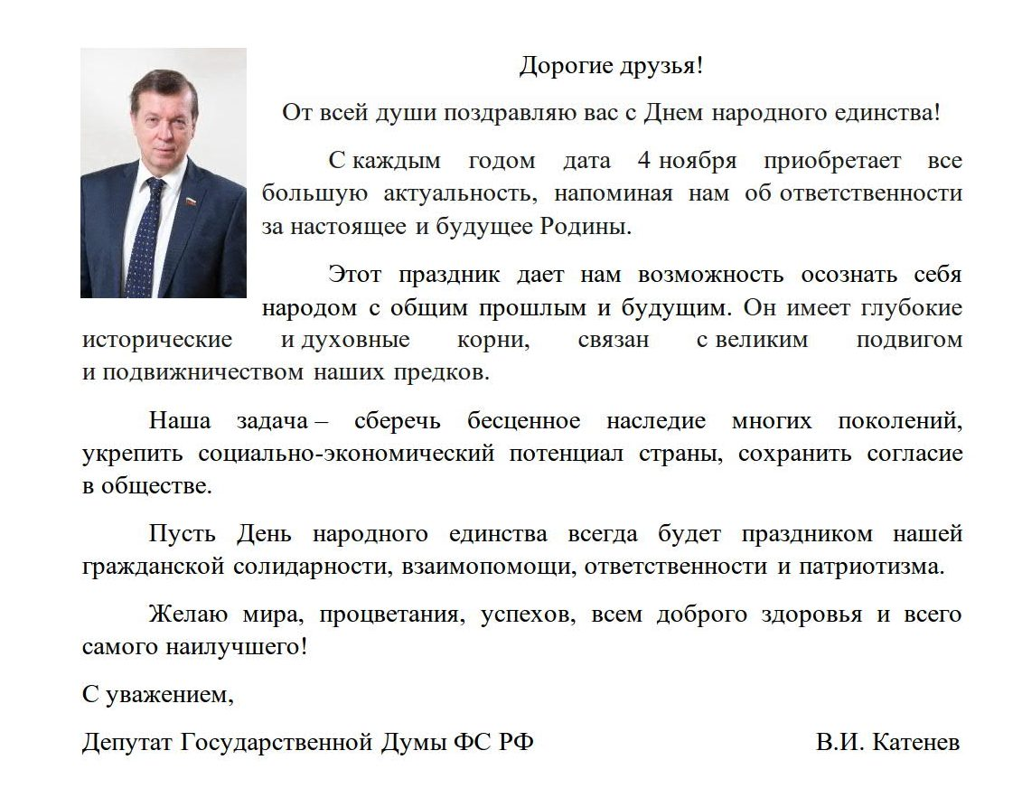 поздравление Катенева В.И. с Днем народного единства_1