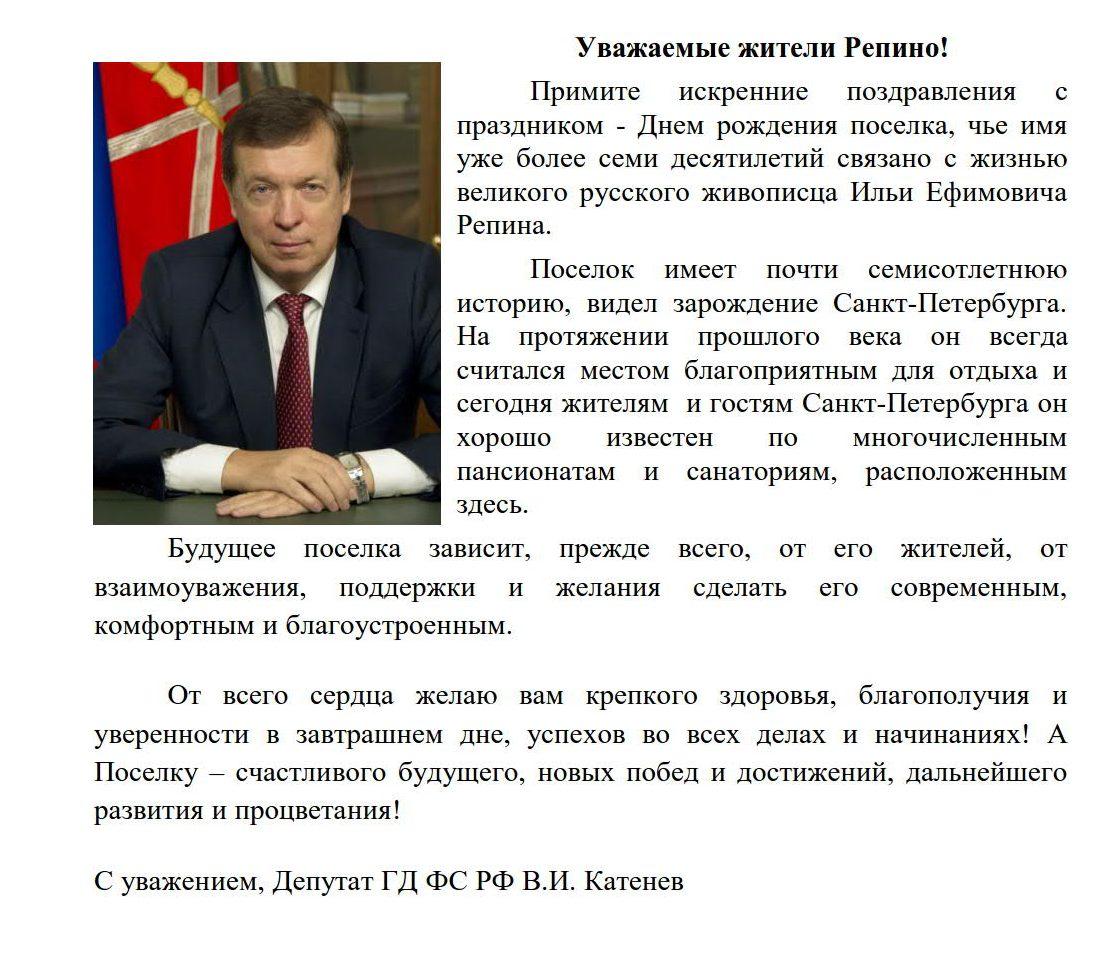 поздравление В.И. Катенева с Днем поселка Репино (1)_1