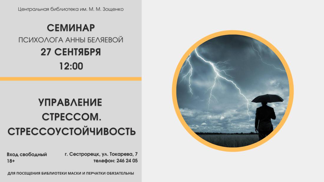 семинар 27.09.2020_1