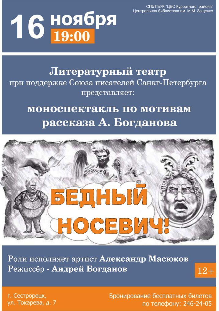 спектакль носевич_1
